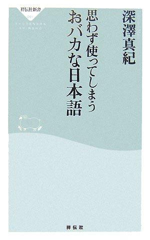 思わず使ってしまうおバカな日本語 (祥伝社新書 91)