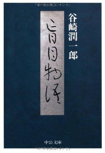 盲目物語 (中公文庫)