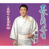 長良川舟唄/五郎の人生百年桜