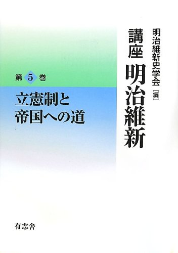 Download Rikkensei to Teikoku e no michi pdf