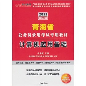 2011 Qinghai Civil Service Exam: Fundamentals of Computer Application (in the public version) (150 yuan worth of books donated value-added services Card)(Chinese Edition) pdf