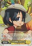 Weiss Schwarz/ Kaban-chan, To Japari Library (U) / Kemono Friends (KMN-W51-017) / A Japanese Single individual Card