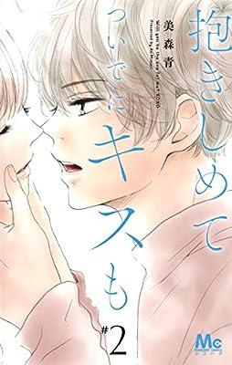 抱きしめ て ついでに キス