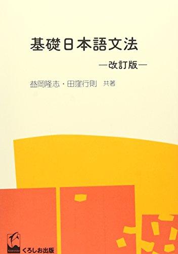 基礎日本語文法・改訂版
