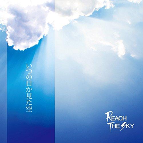 Reach The Sky / いつの日か見た空