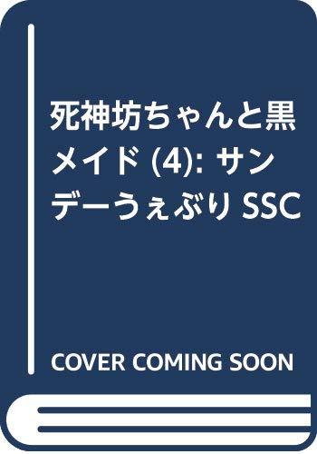 死神坊ちゃんと黒メイド(4): サンデーうぇぶりSSC