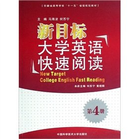 new target college English fast reading(Chinese - Ma Target Reading