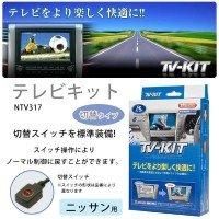 データシステム テレビキット(切替タイプ) ニッサン用 NTV317 B077RVD2S2