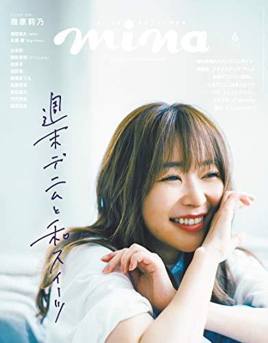 mina (미나) 2019 년 06 월호 잡지