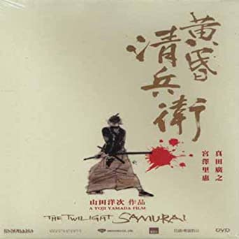 the twilight samurai full movie with eng subtitle hd