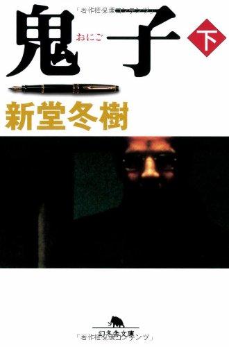 鬼子〈下〉 (幻冬舎文庫)