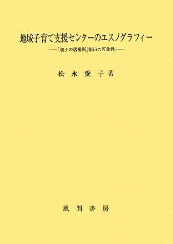 Read Online Chiiki kosodate shien sentā no esunogurafī : oyako no ibasho sōshutsu no kanōsei pdf epub
