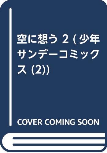 空に想う 2 (2) (少年サンデーコミックス)