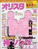 オリ☆スタ 2011年 2/28号 表紙・巻頭:テゴマス/堂本光一/嵐[雑誌]