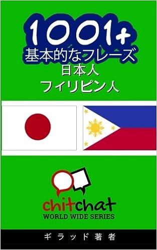 Book 1001+ Basic Phrases Japanese - Filipino