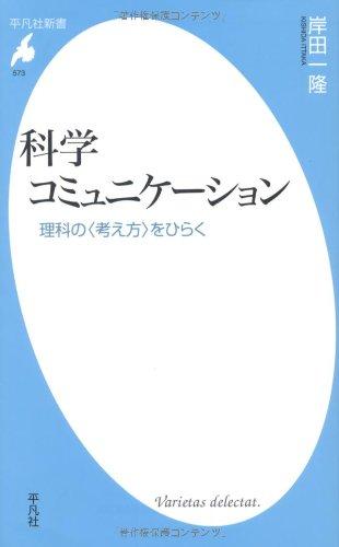 科学コミュニケーション-理科の<考え方>をひらく (平凡社新書)
