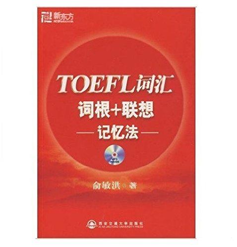 TOEFL Vocabulary Root & Associate Memory (Chinese Edition)