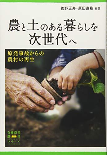 農と土のある暮らしを次世代へ: 原発事故からの農村の再生 (有機農業選書 7)