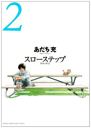Slow step New Edition 2 (Shonen Sunday Comics Special Getting Sun) (2009) ISBN: 4091217540 [Japanese Import]