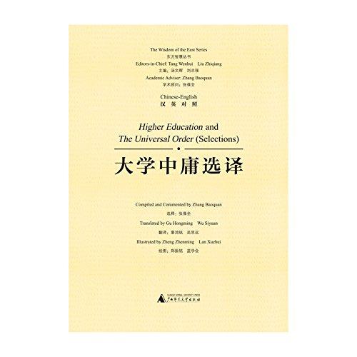 东方智慧丛书 大学中庸选译(汉英对照)