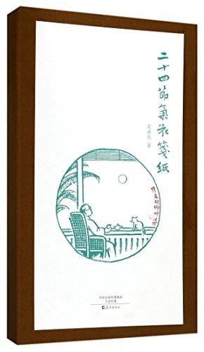二十四节气花笺纸(精)