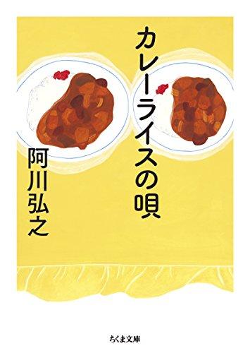 カレーライスの唄 (ちくま文庫)