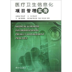 Download Medical and health information technology project management practices(Chinese Edition) pdf