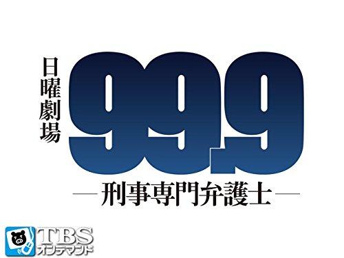 99.9 刑事専門弁護士(シーズン1・2) 動画