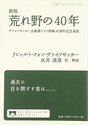 新版 荒れ野の40年 ヴァイツゼッカー大統領ドイツ終戦40周年記念演説 (岩波ブックレット)