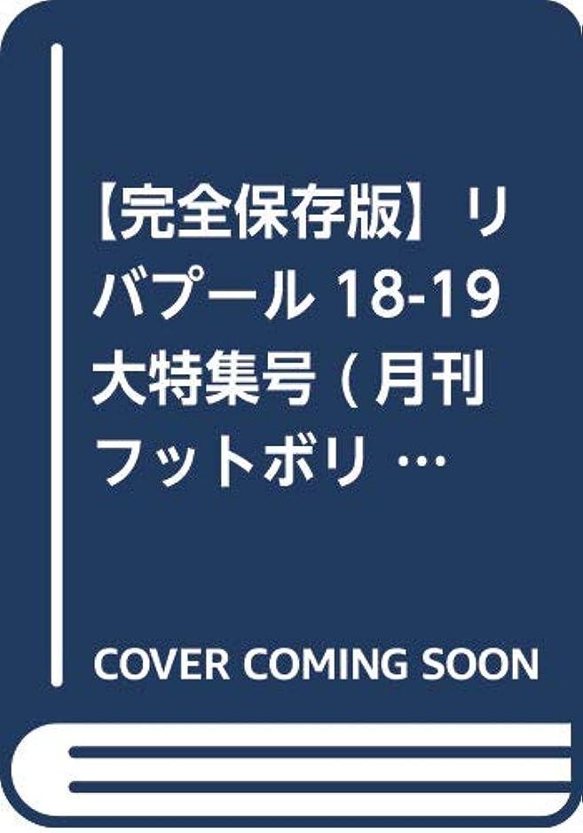 凶暴な遺産志す週刊TVガイド(関東版) 2019年 6/14 号 [雑誌]