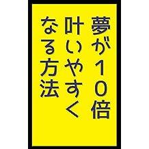 Yume ga juu bai kanaiyasuku naru houhou: Yume ha gouriteki ni kanaero FuzaketeManabuSeries (ShougekiBunko) (Japanese Edition)