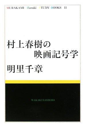 村上春樹の映画記号学 (MURAKAMI Haruki Study Books) 明里 千章 ...