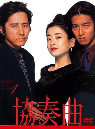 Amazon   協奏曲 1 [DVD] -TVドラマ