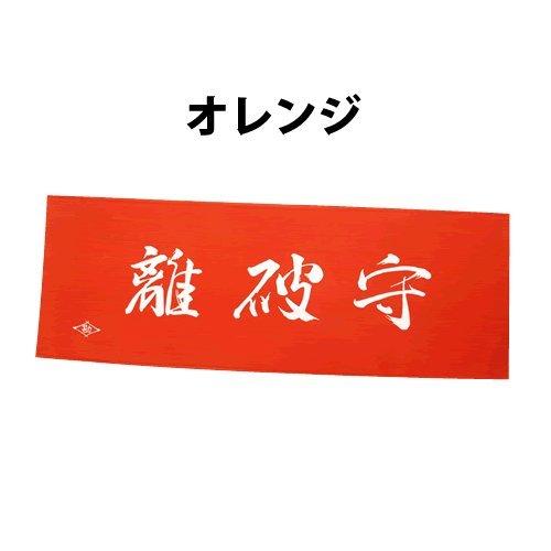 Tenugui SHU-HA-RI Japanese hand towel