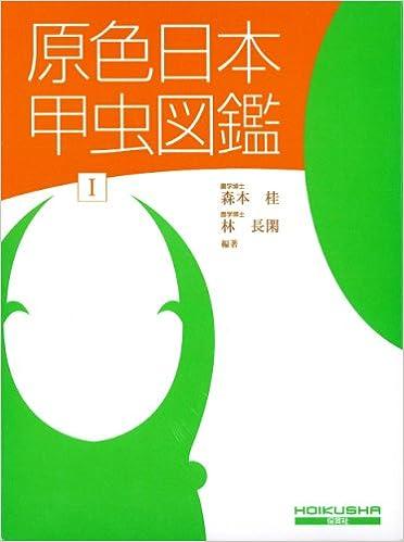第5位『原色日本甲虫図鑑〈1〉』