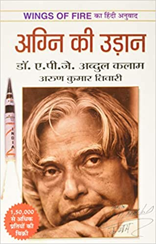Abdul Kalam Book In Hindi