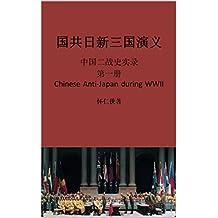 国共日新三国演义: 中国二战史实录 (第一册)