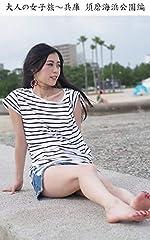 旅ポトレ写真集、第2弾。日本の観光地を旅したポートレート写真集。今回は兵庫のビーチ、須磨海浜公園の写真を掲載。