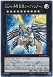 99 utopic dragon - Yu-Gi-Oh! Number 99: Utopic Dragon RC02-JP029 Super Japan