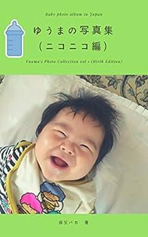 Yuumas photo album Nico Nico edition (Japanese Edition)
