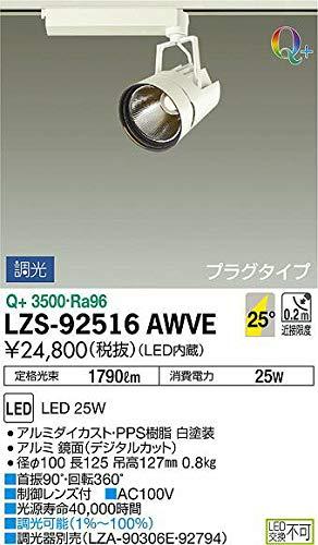 DAIKO LEDスポットライト (LED内蔵) プラグタイプ Q+ 3500 LZS92516AWVE   B07K2QWSD2
