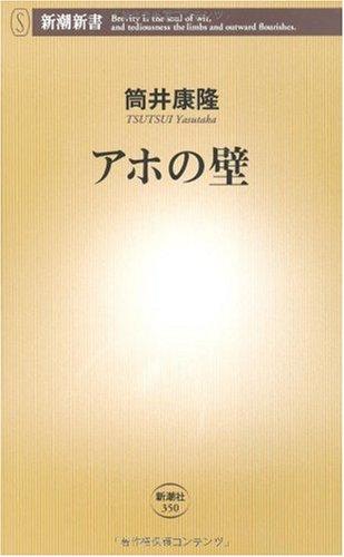 アホの壁 (新潮新書)