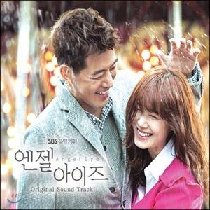 [CD]エンジェルアイズ OST (SBS TVドラマ) (韓国盤) Import
