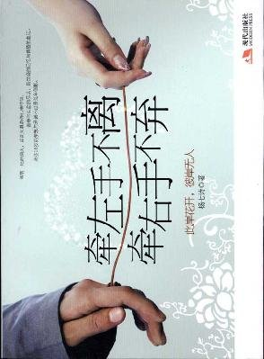 Download pull left separated. pull right hand does not give up(Chinese Edition) PDF