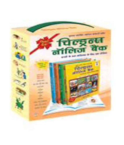 Childrens Knowledge Bank Book