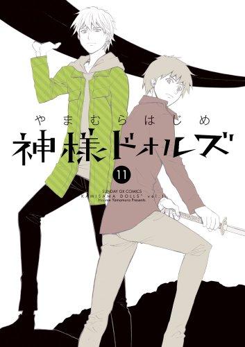 神様ドォルズ 11 (サンデーGXコミックス)