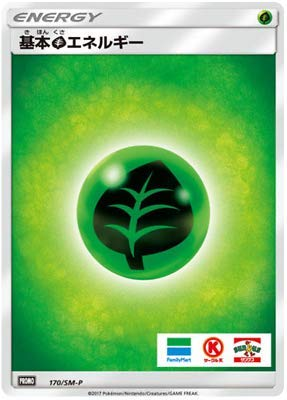 pokemon card Japanese - Grass Energy 170/SM-P - Promo Mint