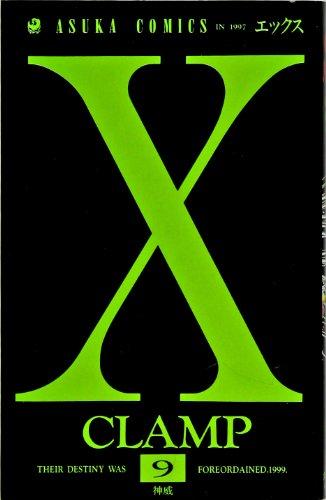 X (第9巻) (あすかコミックス)