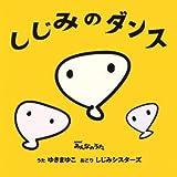 しじみのダンス/ベジタリズム(両A面)(期間限定盤)