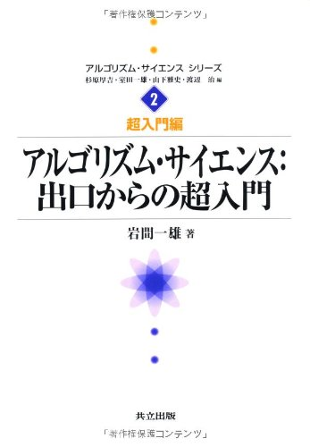 アルゴリズム・サイエンス:出口からの超入門 (アルゴリズム・サイエンスシリーズ 2―超入門編)